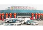 山东国际农产品展示交易中心