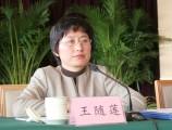 专访山东省副省长王随莲