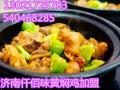黄焖鸡米饭加盟济南仟佰味5800元一次性收费传授核心配方