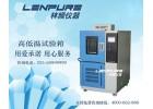 上海高低温实验箱林频仪器厂家直销